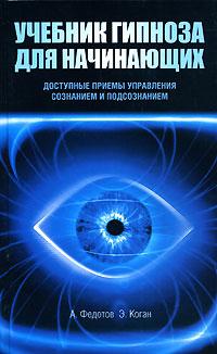 Учебник гипноза для начинающих, А. Федотов, Э.Коган