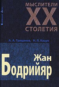 Жан Бодрийяр, А. А. Грицанов, Н. Л. Кацук