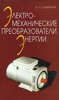 Электромеханические преобразователи энергии, А. П. Епифанов