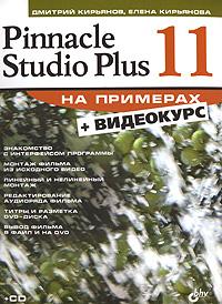 Pinnacle Studio Plus 11 на примерах (+ CD-ROM), Дмитрий Кирьянов, Елена Кирьянова