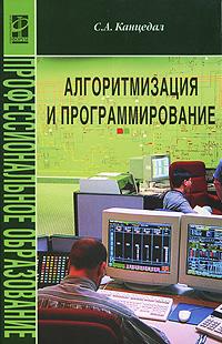 Алгоритмизация и программирование, С. А. Канцедал