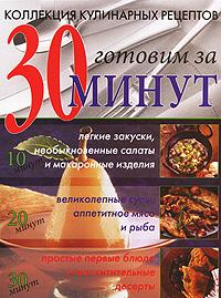 Коллекция кулинарных рецептов. Готовим за 30 минут, Дженни Флитвуд