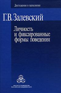 Личность и фиксированные формы поведения, Г. В. Залевский