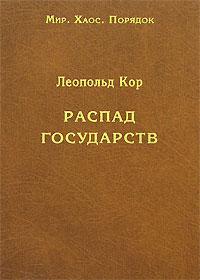 Распад государств, Леопольд Кор