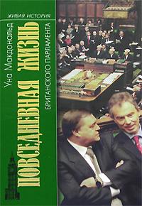 Повседневная жизнь британского парламента, Уна Макдональд