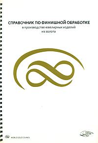 Справочник по финишной обработке в производстве ювелирных изделий из золота (на спирали), Валерио Фачченда