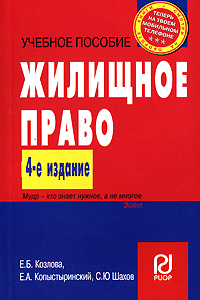 Жилищное право, Е. Б. Козлова, Е. А. Копыстыринский, С. Ю. Шахов