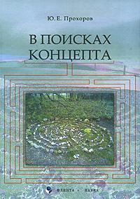 В поисках концепта, Ю. Е. Прохоров