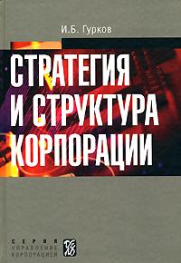 Стратегия и структура корпорации, И. Б. Гурков