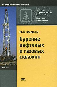 Бурение нефтяных и газовых скважин, Ю. В. Вадецкий
