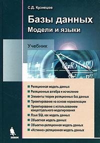 Базы данных. Модели и языки, С. Д. Кузнецов