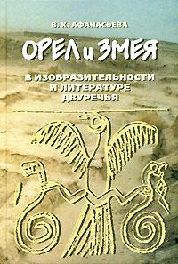Орел и Змея в изобразительности и литературе Двуречья, В. К. Афанасьева