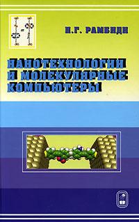 Нанотехнологии и молекулярные компьютеры, Н. Г. Рамбиди