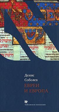 Евреи и Европа, Денис Соболев
