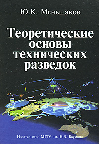 Теоретические основы технических разведок, Ю. К. Меньшаков