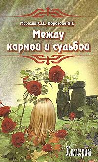 Между кармой и судьбой, С. В. Морозов, Л. Г. Морозова