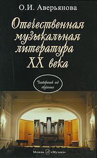 Отечественная музыкальная литература XX века. 4 год обучения, О. И. Аверьянова