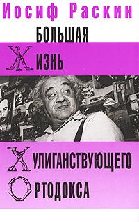 Большая жизнь хулиганствующего ортодокса, Иосиф Раскин
