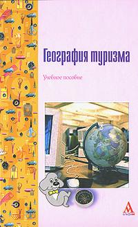География туризма, М. В. Асташкина, О. Н. Козырева, А. С. Кусков, А. А. Санинская