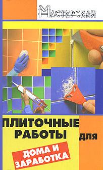 Плиточные работы для дома и заработка, В. М. Мельников