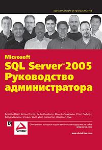 Microsoft SQL Server 2005. Руководство администратора, Брайан Найт,Кетан Пэтел,Вейн Снайдер,Жан-Клод Арман,Росс Лофорт,Брэд Макгихи,Стивен Уорт,Джо Салвато