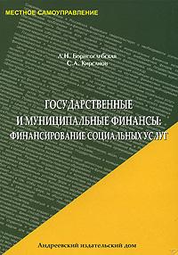 Государственные и муниципальные финансы. Финансирование социальных услуг, Л. Н. Борисоглебская, С. А. Кирсанов