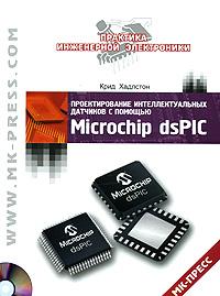 Проектирование интеллектуальных датчиков с помощью Microchip dsPIC (+ CD-ROM), Крид Хадлстон