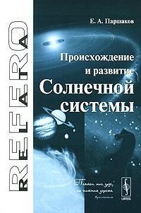 Происхождение и развитие Солнечной системы, Е. А. Паршаков
