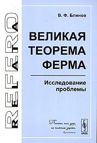 Великая теорема Ферма. Исследование проблемы, В. Ф. Блинов