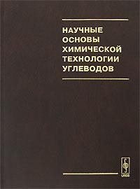 Научные основы химической технологии углеводов, А. Захаров