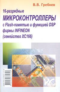 16-разрядные микроконтроллеры с Flash-памятью и функцией DSP фирмы Infineon (семейство ХС166), В. В. Гребнев