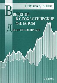 Введение в стохастические финансы. Дискретное время, Г. Фельмер, А. Шид