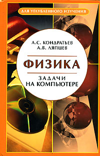 Физика. Задачи на компьютере, А. С. Кондратьев, А. В. Ляпцев