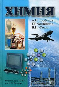 Химия, А. И. Горбунов, Г. Г. Филиппов, В. И. Федин