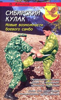 Сибирский кулак. Новые возможности боевого самбо, В. Авилов