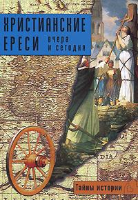 Христианские ереси. Вчера и сегодня, Э. Рипарелли