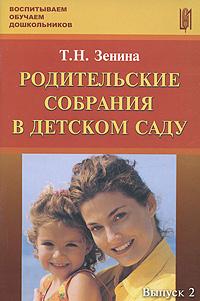 Родительские собрания в детском саду, Т. Н. Зенина