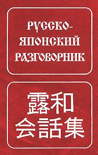 Русско-японский разговорник, С. В. Неверов