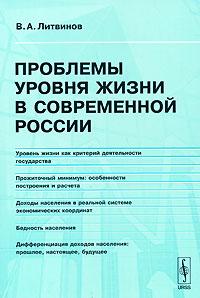 Проблемы уровня жизни в современной России, В. А. Литвинов