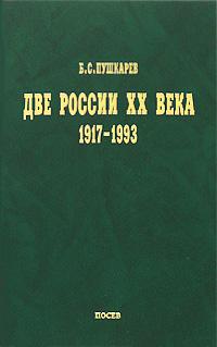Две России ХХ века 1917-1993, Б. С. Пушкарев