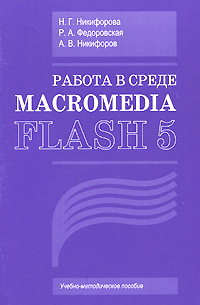 Работа в среде Macromedia Flash 5, Н. Г. Никифорова, Р. А. Федоровская, А. В. Никифоров