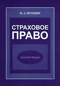 Страховое право, Н. А. Игошин