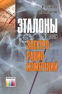 Эталоны в области электрорадиоизмерений, И. П. Захаров, Ю. Ф. Павленко