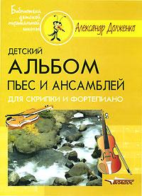 Детский альбом пьес и ансамблей для скрипки и фортепиано, Александр Долженко