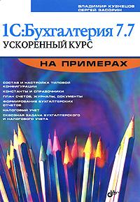 1С:Бухгалтерия 7.7. Ускоренный курс на примерах, Владимир Кузнецов, Сергей Засорин