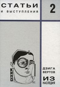 Из наследия. Том 2. Статьи и выступления, Дзига Вертов