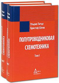 Полупроводниковая схемотехника (комплект из 2 книг), Ульрих Титце, Кристоф Шенк