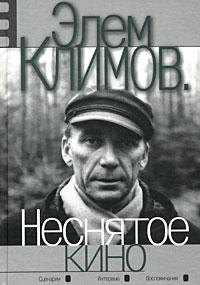 Неснятое кино, Элем Климов