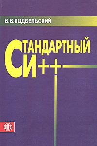 Стандартный Си++, В. В. Подбельский