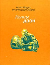 Коаны дзэн, Иссю Миура, Рут Фуллер Сасаки